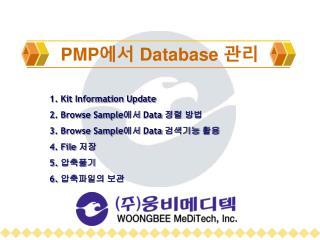 PMP 에서  Database  관리
