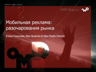 Елена Пикунова,  New Business & New Media Director