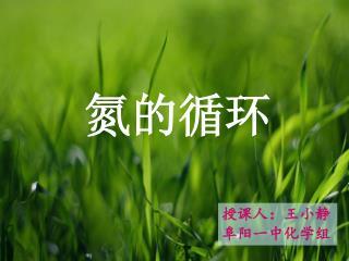 授课人:王小静阜阳一中化学组
