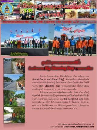 ศูนย์บำรุงทางหลวงชนบทสีคิ้ว ร่วมกิจกรรม  Big Cleaning Day  จ.นครราชสีมา