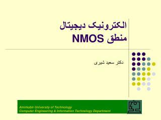 الکترونیک دیجیتال منطق  NMOS