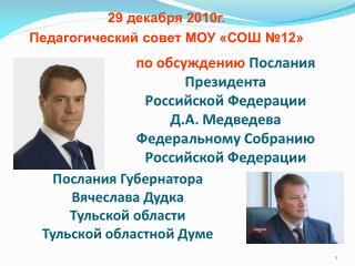 Послания Губернатора  Вячеслава Дудка Тульской области  Тульской областной Думе