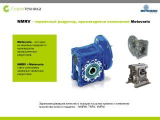 Motovario – это один из мировых лидеров по производству промышленных редукторов.