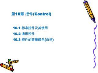 ? 10 ? ?? (Control)