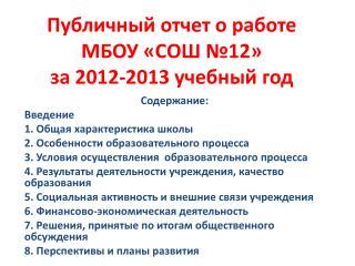 П убличный отчет о работе  МБОУ «СОШ №12» за 2012-2013 учебный год