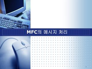 MFC 의 메시지 처리