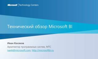 Технический обзор  Microsoft BI