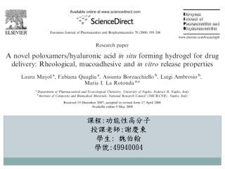 課程 : 功能性高分子 授課老師 : 謝慶東 學生 :  魏伯翰 學號 :49940004