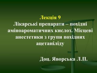 Лекція 9