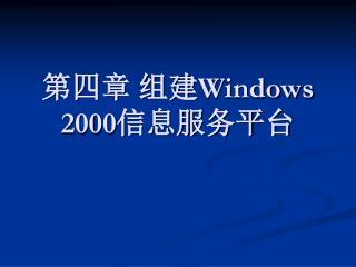 ??? ?? Windows 2000 ??????