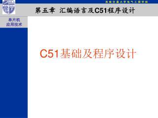 C51 基础及程序设计