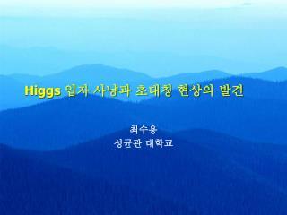 Higgs  입자 사냥과 초대칭 현상의 발견