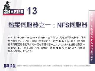 檔案伺服器之一 : NFS 伺服器