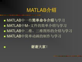 MATLAB 介绍