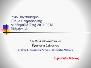 Ιόνιο Πανεπιστήμιο Τμήμα Πληροφορικής Ακαδημαϊκό Έτος 20 1 1-2012 Εξάμηνο: Δ '