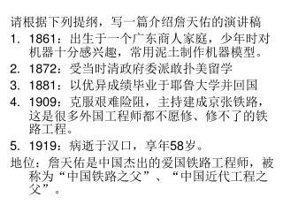 请根据下列提纲,写一篇介绍詹天佑的演讲稿 1861 :出生于一个广东商人家庭,少年时对机器十分感兴趣,常用泥土制作机器模型。 1872 :受当时清政府委派敢扑美留学