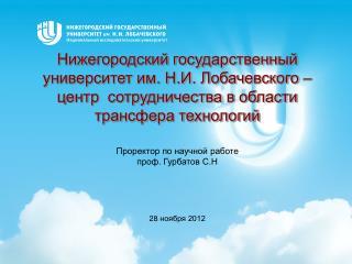 Нижегородский государственный университет им. Н.И. Лобачевского –