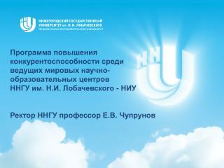 Ректор ННГУ профессор Е.В. Чупрунов
