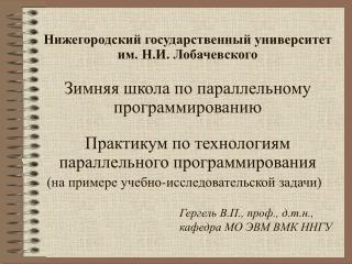 Гергель В.П., проф., д.т.н., кафедра МО ЭВМ ВМК ННГУ