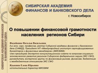 О повышении финансовой грамотности населения  регионов Сибири