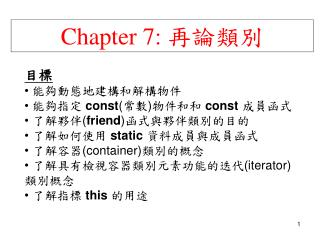 Chapter 7:  ????