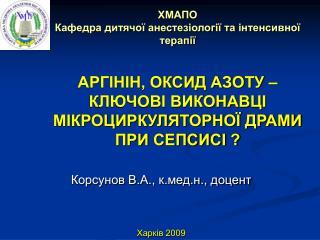 Корсунов В.А., к.мед.н., доцент Харків 2009