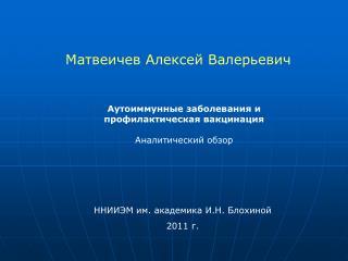 Матвеичев Алексей Валерьевич