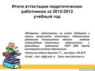 Итоги аттестации педагогических работников за 2012-2013  учебный год