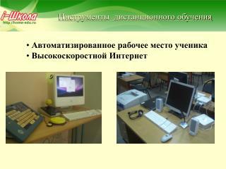 Инструменты  дистанционного обучения