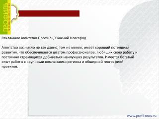 Рекламное агентство Профиль, Нижний Новгород