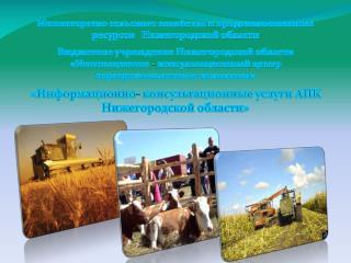 Министерство сельского хозяйства и продовольственных ресурсов   Нижегородской области