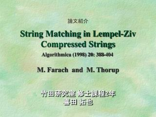 String Matching in Lempel-Ziv Compressed Strings