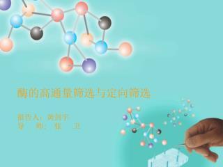 酶的高通量筛选与定向筛选 报告人:黄剑宇 导   师 :   张   卫