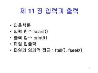 입출력문 입력 함수  scanf() 출력 함수  printf() 파일 입출력 파일의 임의적 접근  : ftell(), fseek()