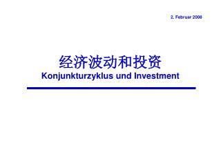 经济波动和投资 Konjunkturzyklus und Investment