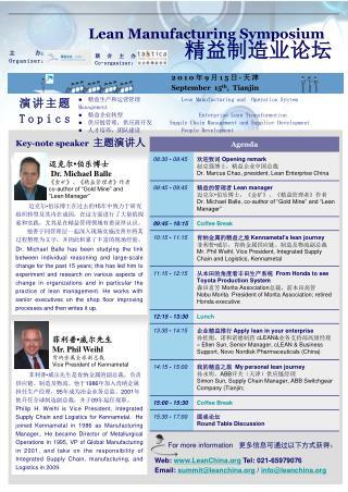 Lean Manufacturing Symposium