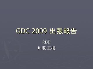 GDC 2009  出張報告