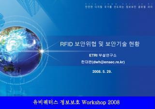 RFID  보안위협 및 보안기술 현황