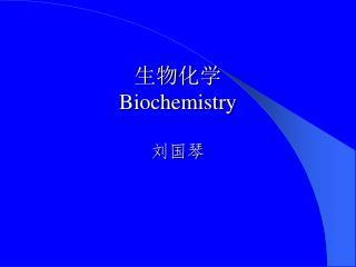 生物化学 Biochemistry 刘国琴
