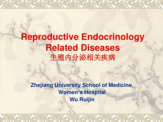 Reproductive Endocrinology Related Diseases 生殖内分泌相关疾病