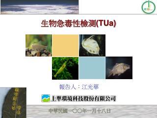 生物急毒性檢測 (TUa)