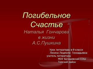 Погибельное Счастье Наталья  Гончарова  в жизни А.С.Пушкина