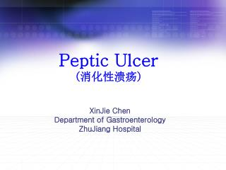 Peptic Ulcer ( 消化性溃疡 )