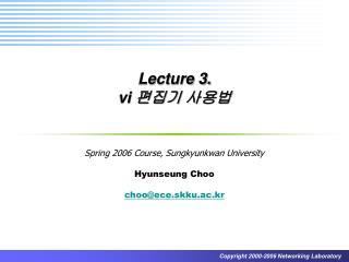 Lecture 3.  vi  편집기 사용법