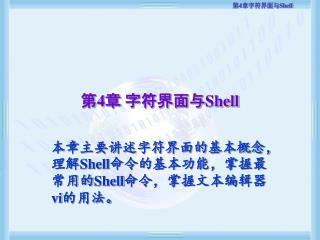 第 4 章 字符界面与 Shell