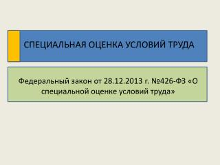 Федеральный закон от 28.12.2013 г. №426-ФЗ «О специальной оценке условий труда»