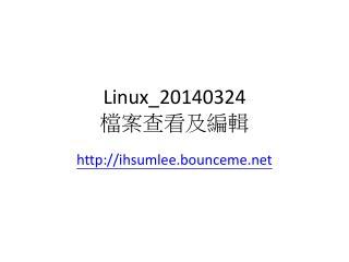 Linux_20140324 檔案查看及 編輯