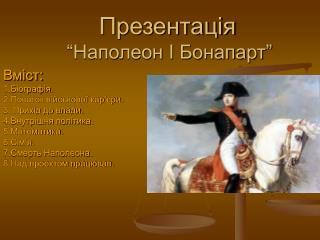"""Презентація """"Наполеон І Бонапарт"""""""