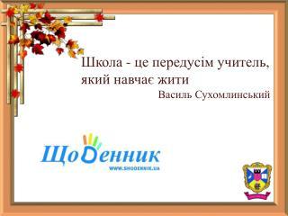 Школа - це передусім учитель, який навчає жити Василь Сухомлинський