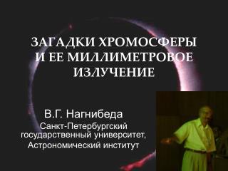 ЗАГАДКИ ХРОМОСФЕРЫ И ЕЕ МИЛЛИМЕТРОВОЕ ИЗЛУЧЕНИЕ